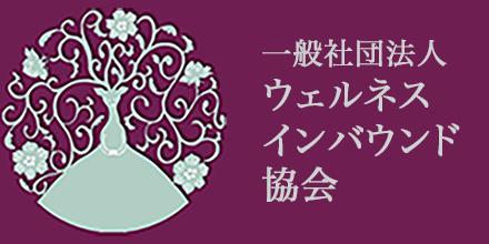 ウェルネスインバウンド協会 powered by KICHIMOJIYA