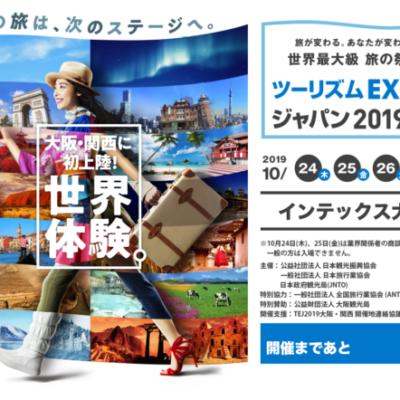 ツーリズムEXPOジャパン2019